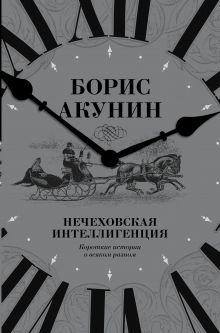 Акунин Б. - Нечеховская интеллигенция. Короткие истории о всяком разном обложка книги