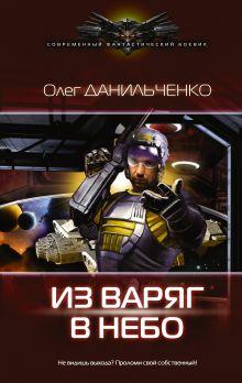 Данильченко О.В. - Из варяг в небо обложка книги