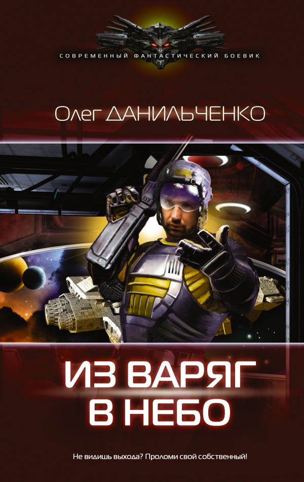 Из варяг в небо Данильченко О.В.