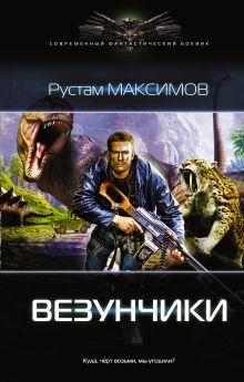 Максимов Рустам - Везунчики обложка книги