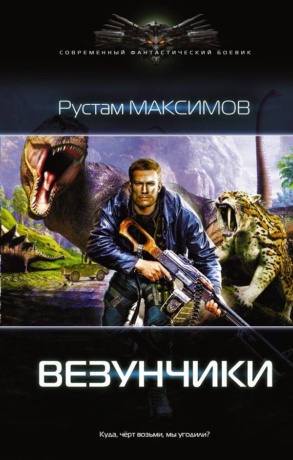Везунчики Максимов Рустам