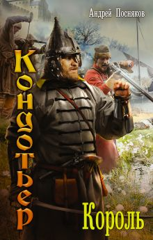 Посняков А.А. - Король обложка книги