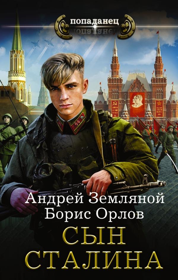 Сын Сталина Земляной Андрей, Орлов Борис