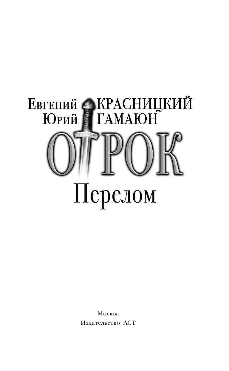 ЕВГЕНИЙ КРАСНИЦКИЙ ОТРОК ПЕРЕЛОМ СКАЧАТЬ БЕСПЛАТНО