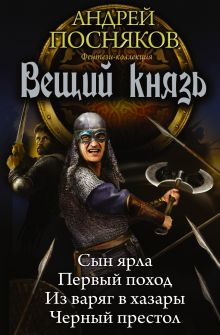 Посняков А.А. - Вещий князь обложка книги