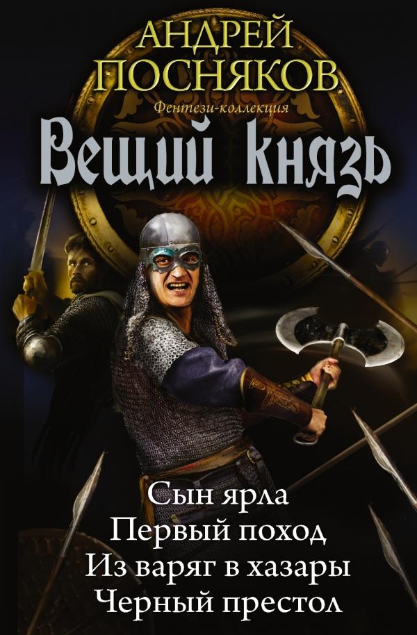 Вещий князь Посняков А.А.