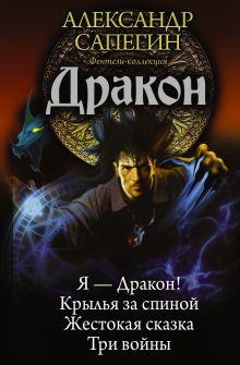 Сапегин А.П. - Дракон обложка книги