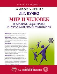 . - Мир и Человек в физике, эзотерике и Многомерной медицине обложка книги