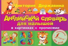 Державина В.А. - Английский словарь для малышей в картинках с прописями обложка книги