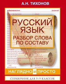 Тихонов А.Н. - Русский язык. Разбор слова по составу обложка книги