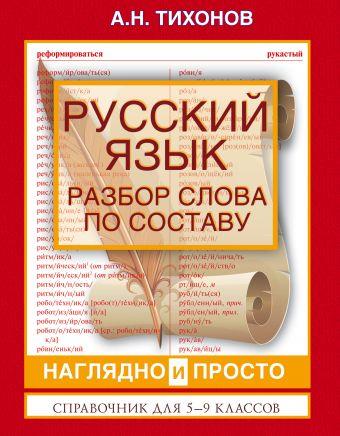 Русский язык. Разбор слова по составу Тихонов А.Н.