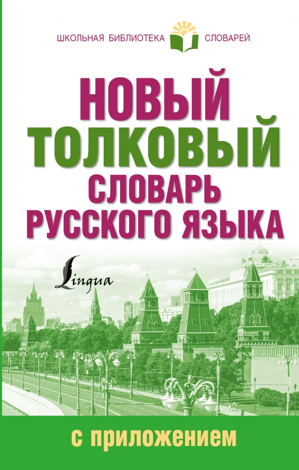 Новый толковый словарь русского языка с приложением Алабугина Ю.В.
