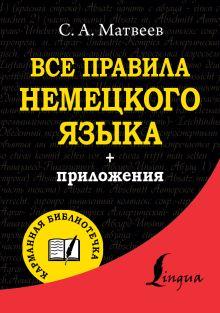 Матвеев С.А. - Все правила немецкого языка обложка книги