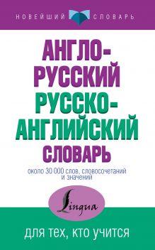 . - Англо-русский русско-английский словарь обложка книги
