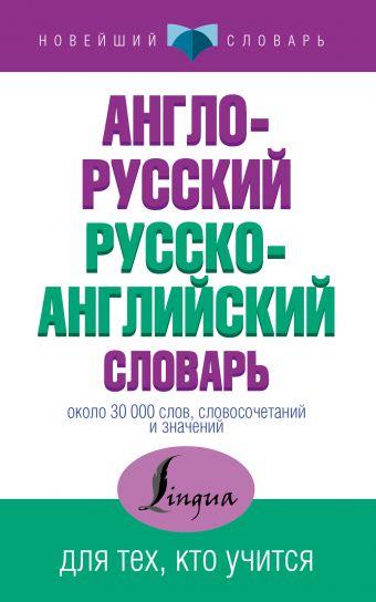 Англо-русский русско-английский словарь .
