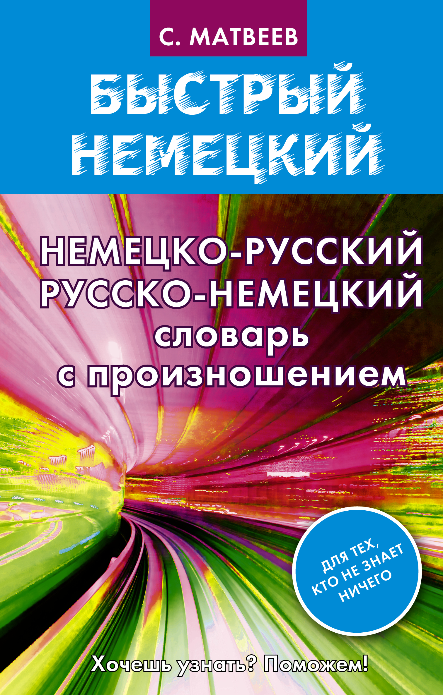 Матвеев С.А. Немецко-русский русско-немецкий словарь с произношением визуальный немецко русский словарь