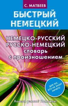 Матвеев С.А. - Немецко-русский русско-немецкий словарь с произношением обложка книги