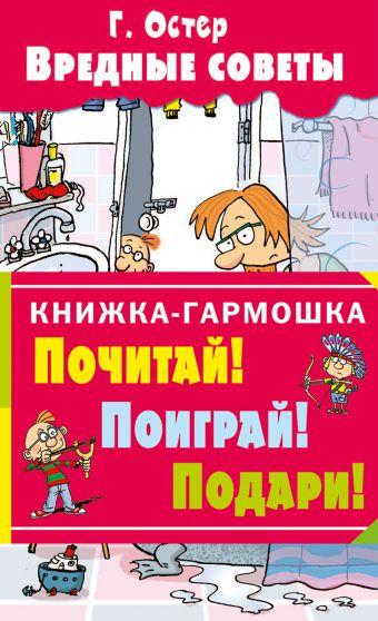 Остер Григорий Бенционович: Вредные советы