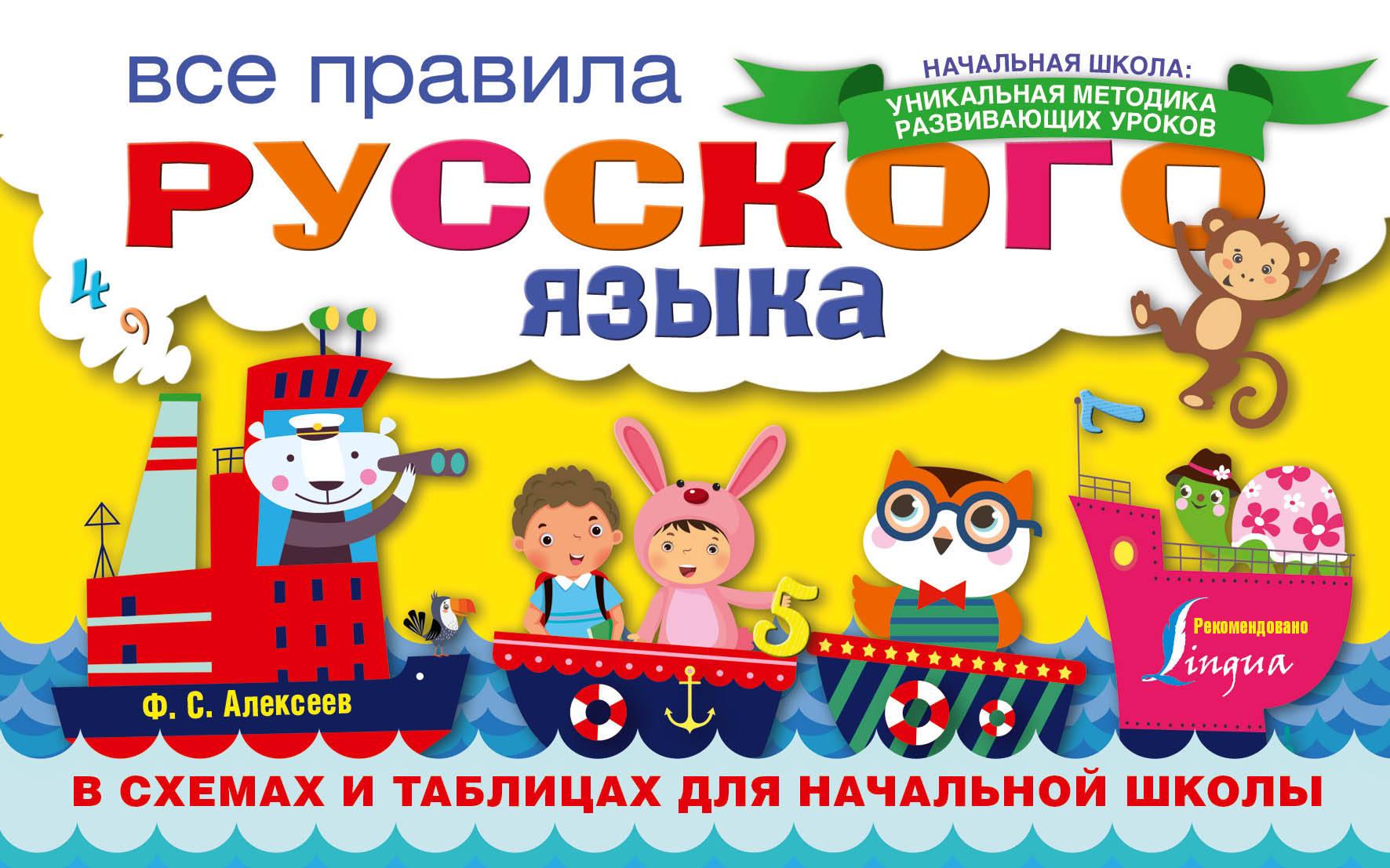 Все правила русского языка в схемах и таблицах для начальной школы