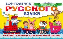 Алексеев Ф.С. - Все правила русского языка в схемах и таблицах для начальной школы обложка книги