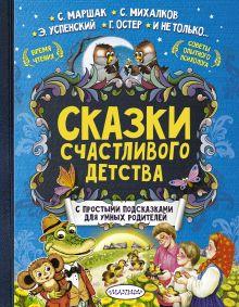 . - Сказки счастливого детства обложка книги