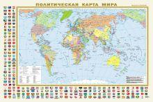 . - Политическая карта мира с флагами. Федеративное устройство России с флагами А1 обложка книги