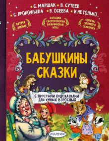 Бабушкины сказки обложка книги