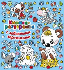 Горбунова И.В., - Книжка-разукрашка с забавными картинками обложка книги
