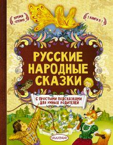 - Русские народные сказки обложка книги