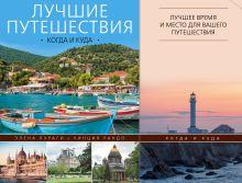 - Лучшие путешествия: когда и куда обложка книги