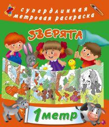 Серебрякова О.Р. - Зверята обложка книги