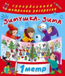 Горбунова И.В. - Зимушка-зима обложка книги