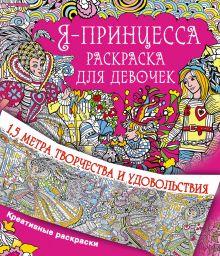 Горбунова И.В. - Я принцесса. Раскраска для девочек обложка книги
