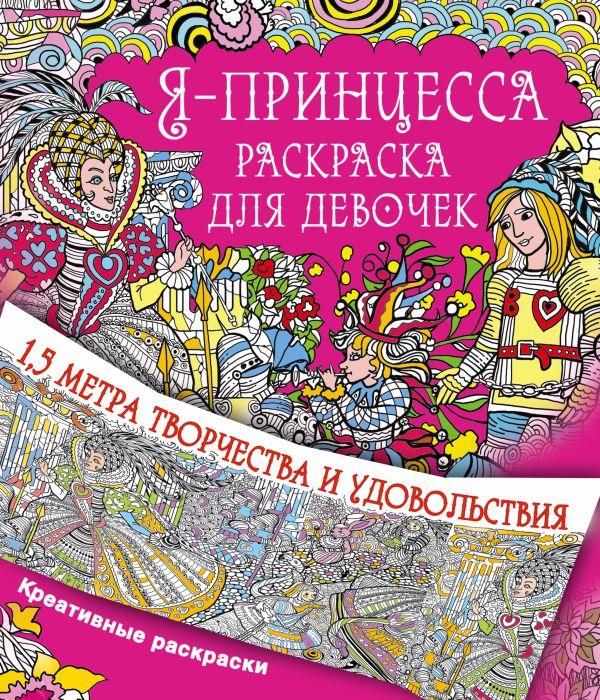 Я принцесса. Раскраска для девочек Горбунова И.В.