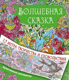Сулоева А.А. - Волшебная сказка обложка книги