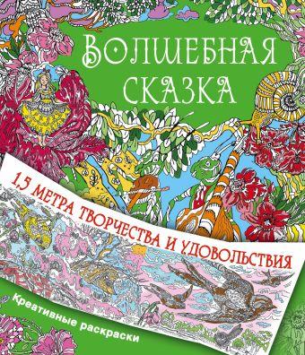 Волшебная сказка Сулоева А.А.