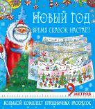 Сулоева А.А. - Новый год - время сказок настает. Большой комплект праздничных раскрасок' обложка книги