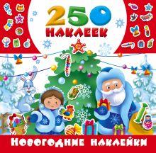 Горбунова И.В. - Новогодние наклейки обложка книги