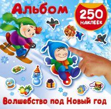 Горбунова И.В. - Волшебство под Новый год обложка книги
