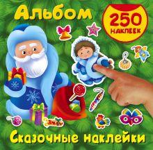 Горбунова И.В. - Сказочные наклейки обложка книги