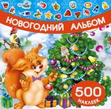 Дмитриева В.Г. - Новогодний альбом наклеек обложка книги
