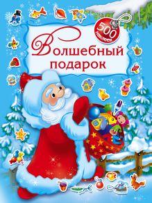 Дмитриева В.Г. - Волшебный подарок. 500 наклеек обложка книги