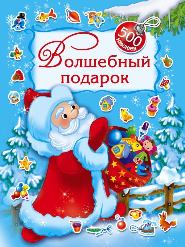 Волшебный подарок. 500 наклеек Дмитриева В.Г.