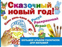 Дубровская Н.В. - Сказочный новый год! обложка книги