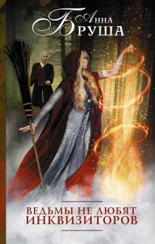 Бруша А. - Ведьмы не любят инквизиторов обложка книги