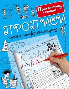 Горбунова И.В. - Прописи юного шифровальщика обложка книги