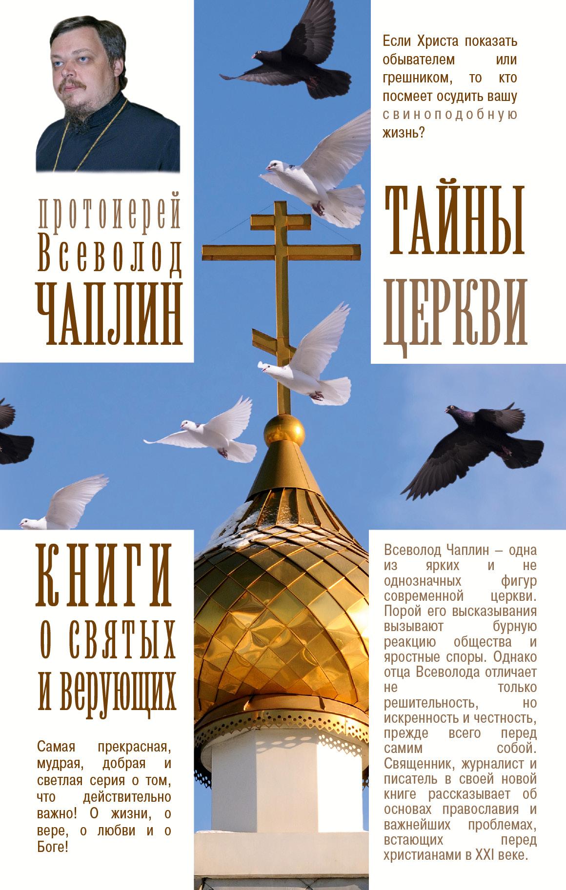 Тайны церкви ( Чаплин В.  )