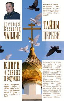 Чаплин В. - Тайны церкви обложка книги