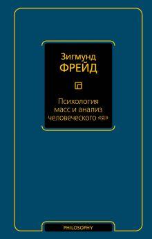 Фрейд З. - Психология масс и анализ человеческого я (новый перевод) обложка книги