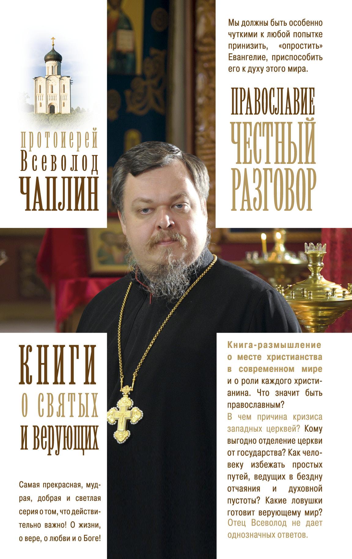 Православие. Честный разговор ( Протоиерей Всеволод Чаплин  )